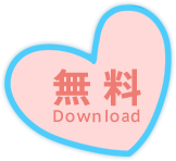 無料Download